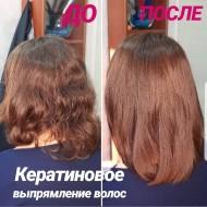 КЕРАТИН / БОТОКС (0)